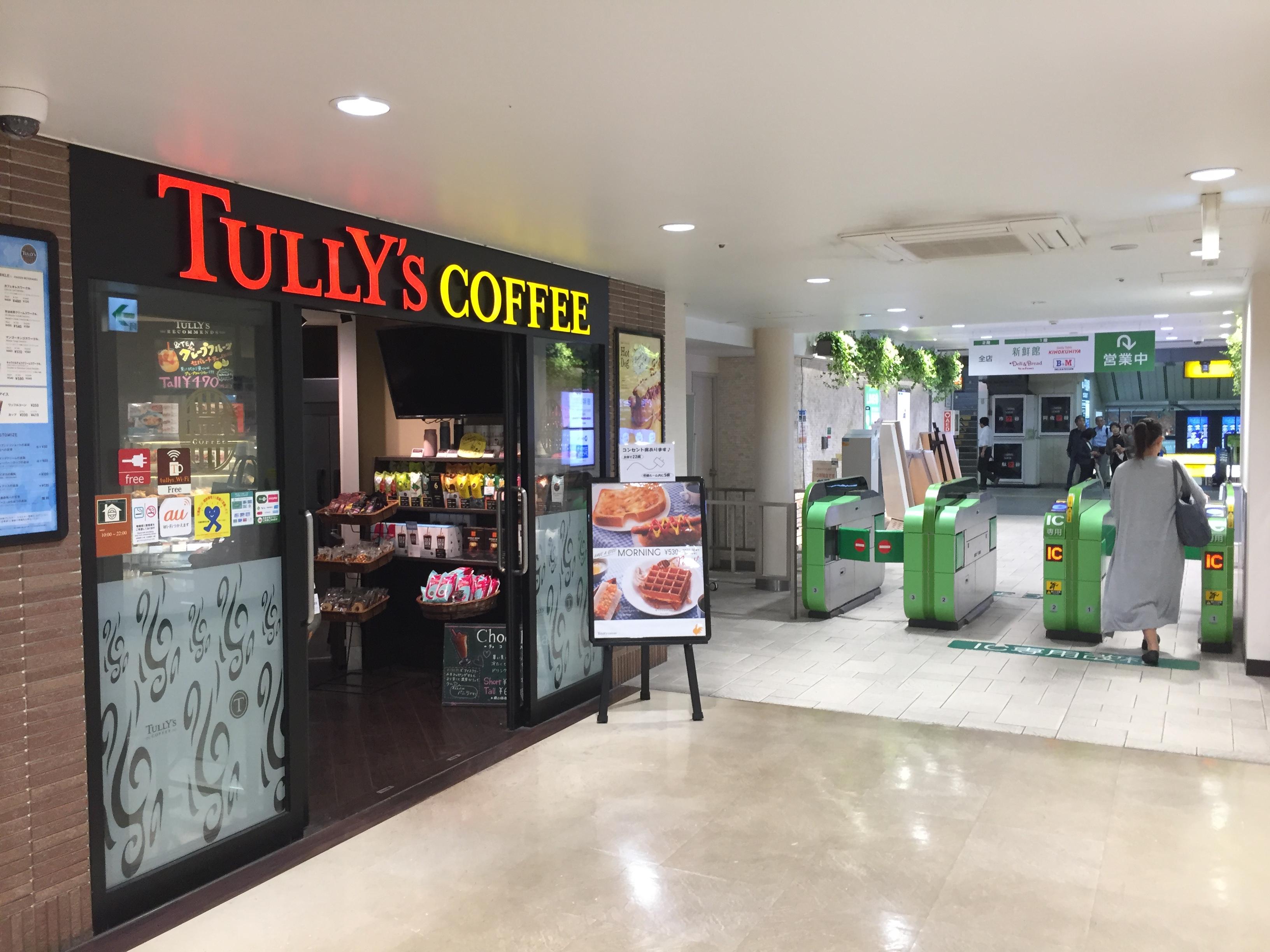 阿佐ヶ谷駅西口 電源カフェ タリーズコーヒー ビーンズ阿佐ヶ谷店