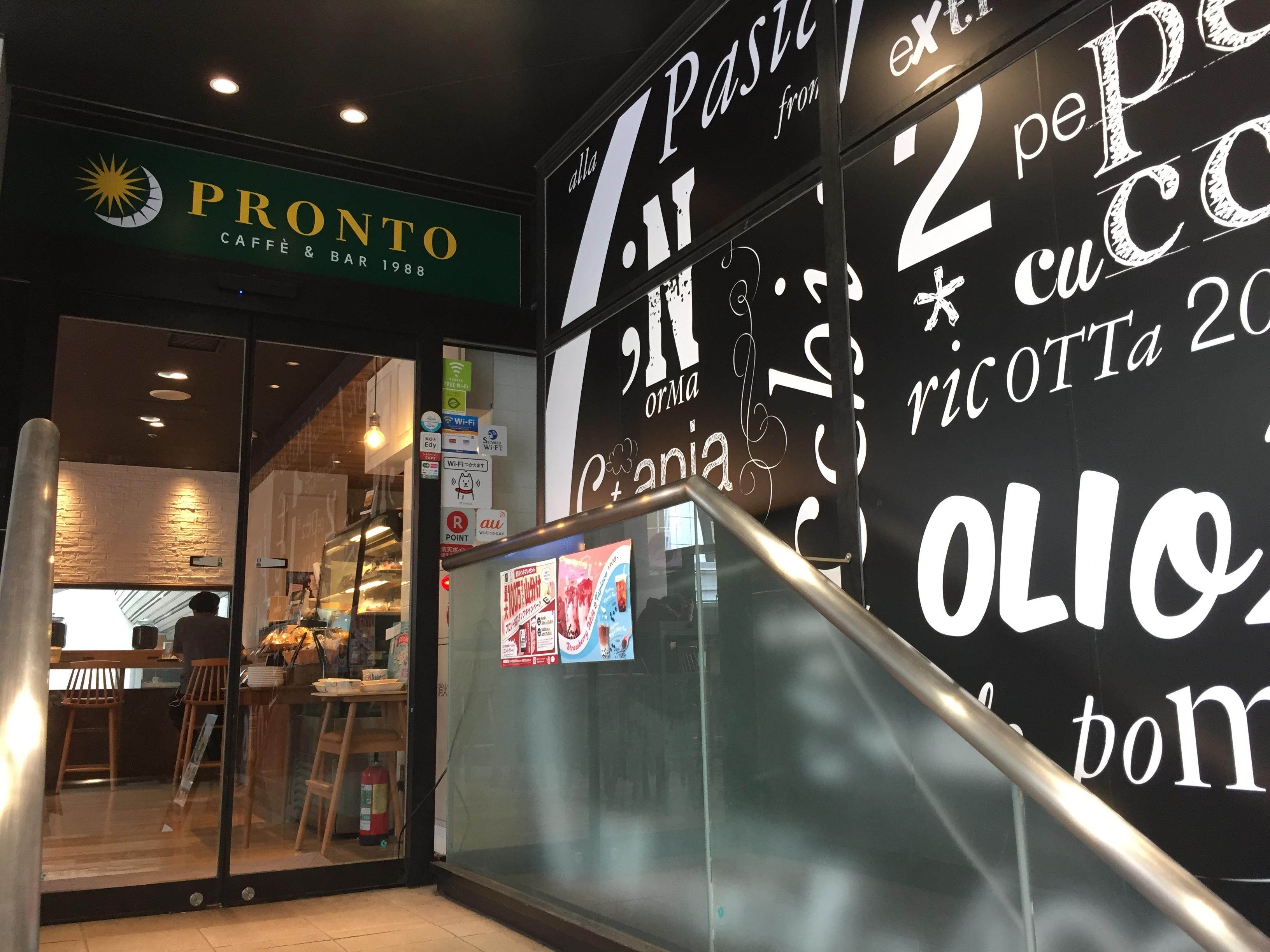 阿佐ヶ谷駅南口 電源カフェ プロント ビーンズ阿佐ヶ谷店