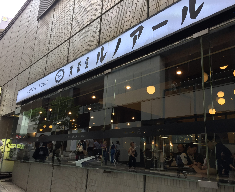 渋谷駅東口 電源カフェ 喫茶室ルノアール 渋谷シオノギビル店