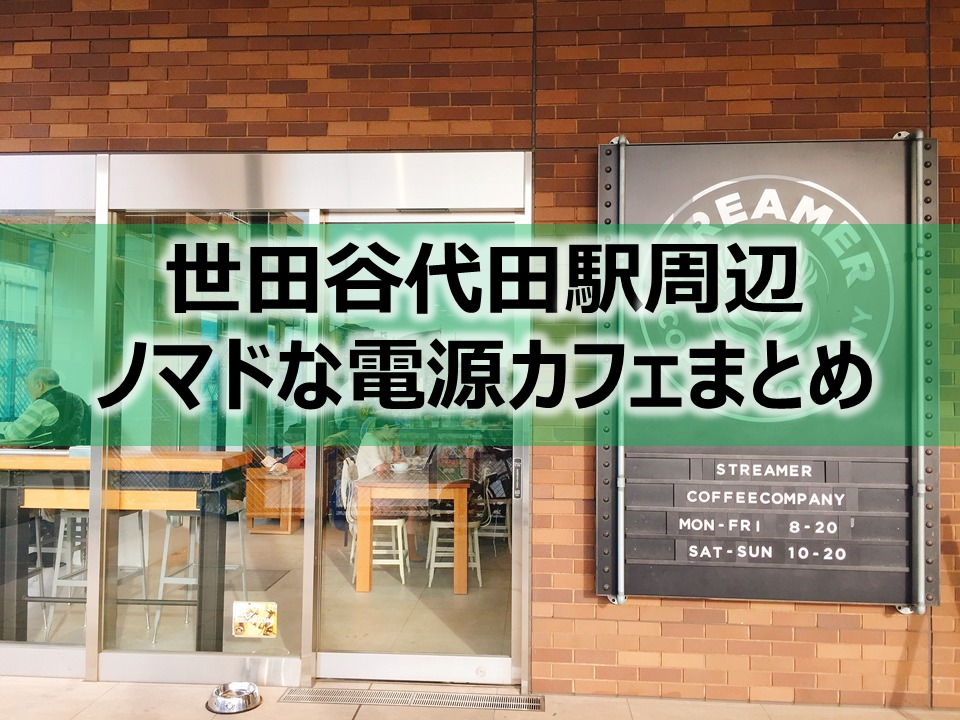 世田谷代田駅周辺ノマドな電源カフェまとめ+Wi-Fi