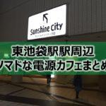 東池袋駅周辺ノマドな電源カフェまとめ7選+Wi-Fi