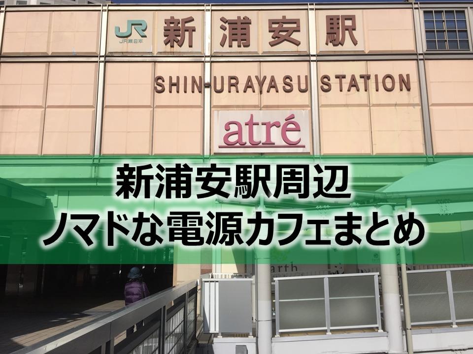 新浦安駅周辺ノマドな電源カフェまとめ+Wi-Fi