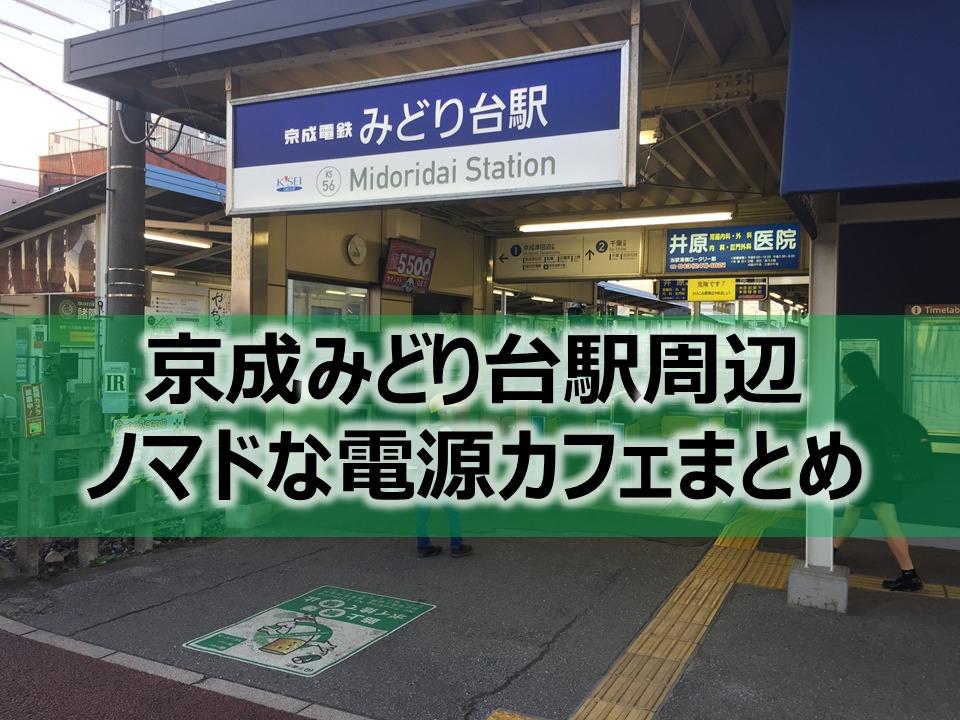 京成みどり台駅周辺ノマドな電源カフェまとめ2選+Wi-Fi