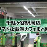 千駄ヶ谷駅周辺ノマドな電源カフェまとめ4選+Wi-Fi
