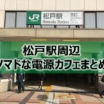 松戸駅周辺ノマドな電源カフェまとめ10選+Wi-Fi