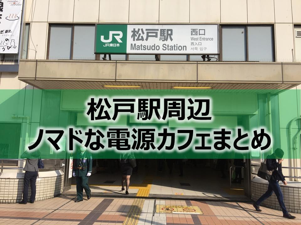 松戸駅周辺ノマドな電源カフェまとめ+Wi-Fi