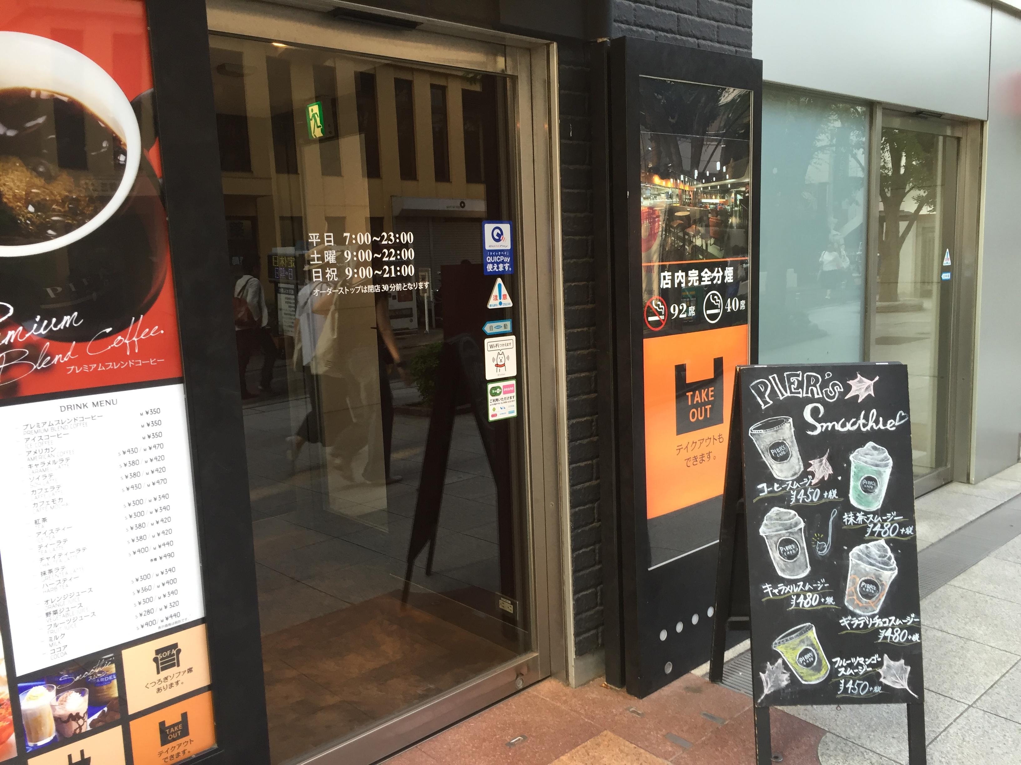 表参道B3 電源カフェ PIER'S CAFE(ピアーズカフェ) 南青山店