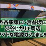 渋谷駅東口・宮益坂口(ヒカリエ)周辺ノマドな電源カフェまとめ34選+Wi-Fi