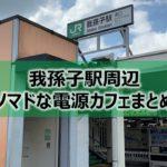 我孫子駅周辺ノマドな電源カフェまとめ3選+Wi-Fi