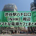 渋谷駅ハチ公口(NHK)周辺ノマドな電源カフェまとめ12選+Wi-Fi