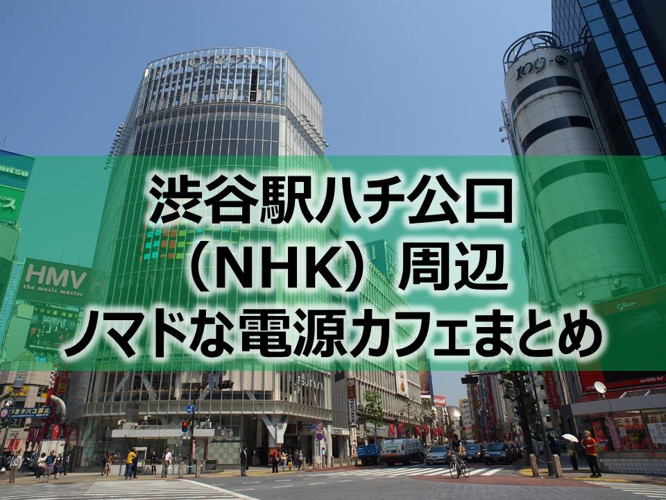 渋谷駅ハチ公口(NHK)周辺ノマドな電源カフェまとめ42選+Wi-Fi