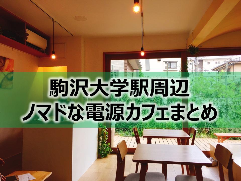 駒澤大学駅周辺ノマドな電源カフェまとめ+Wi-Fi