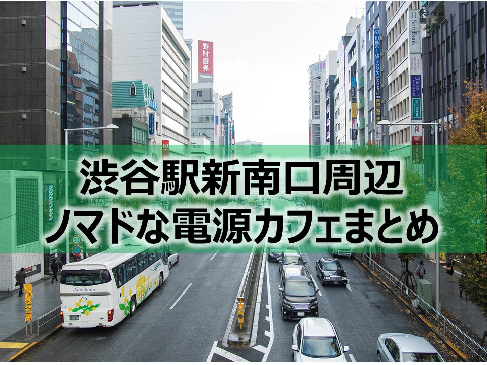 渋谷駅新南口周辺ノマドな電源カフェまとめ11選+Wi-Fi