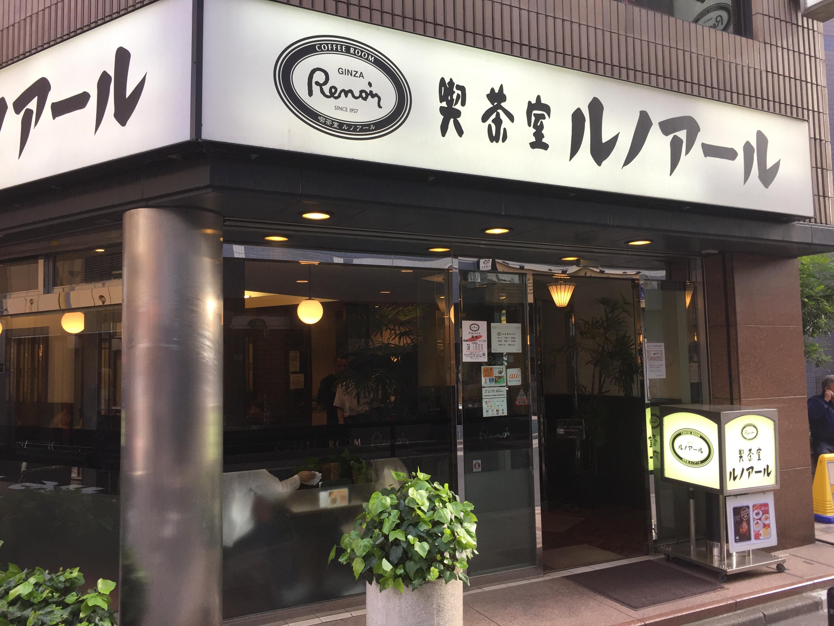 水道橋駅西口 電源カフェ 喫茶室ルノアール 水道橋西口店 Wi-Fi