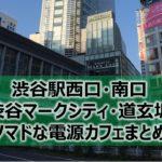 渋谷駅西口・南口(渋谷マークシティ・道玄坂)周辺ノマドな電源カフェまとめ9選+Wi-Fi