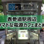 表参道駅周辺ノマドな電源カフェまとめ+Wi-Fi