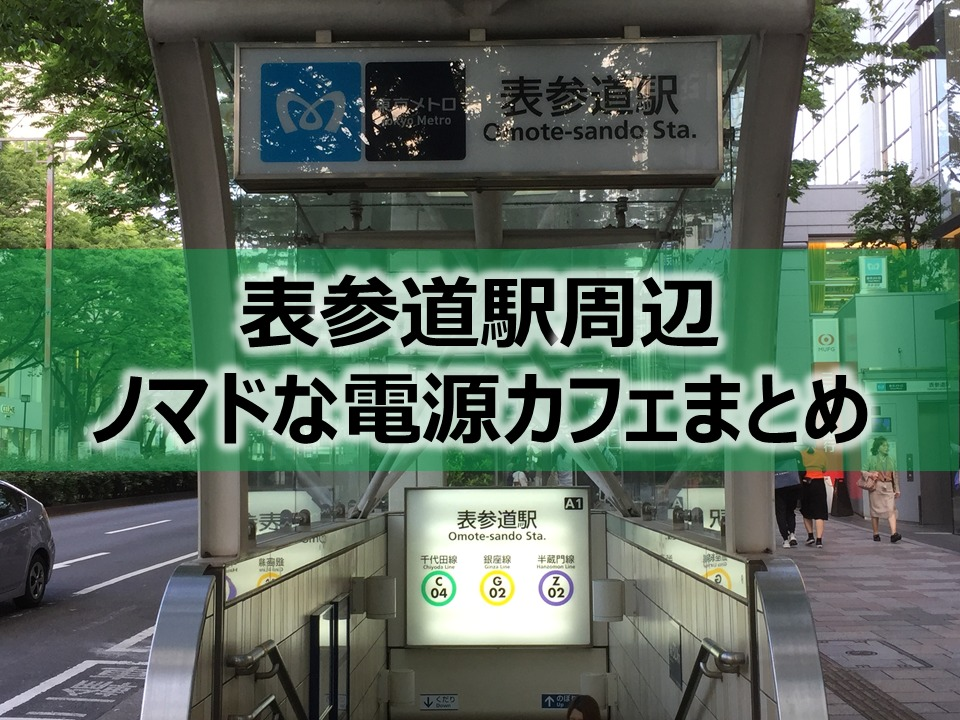 表参道駅周辺ノマドな電源カフェまとめ15選+Wi-Fi