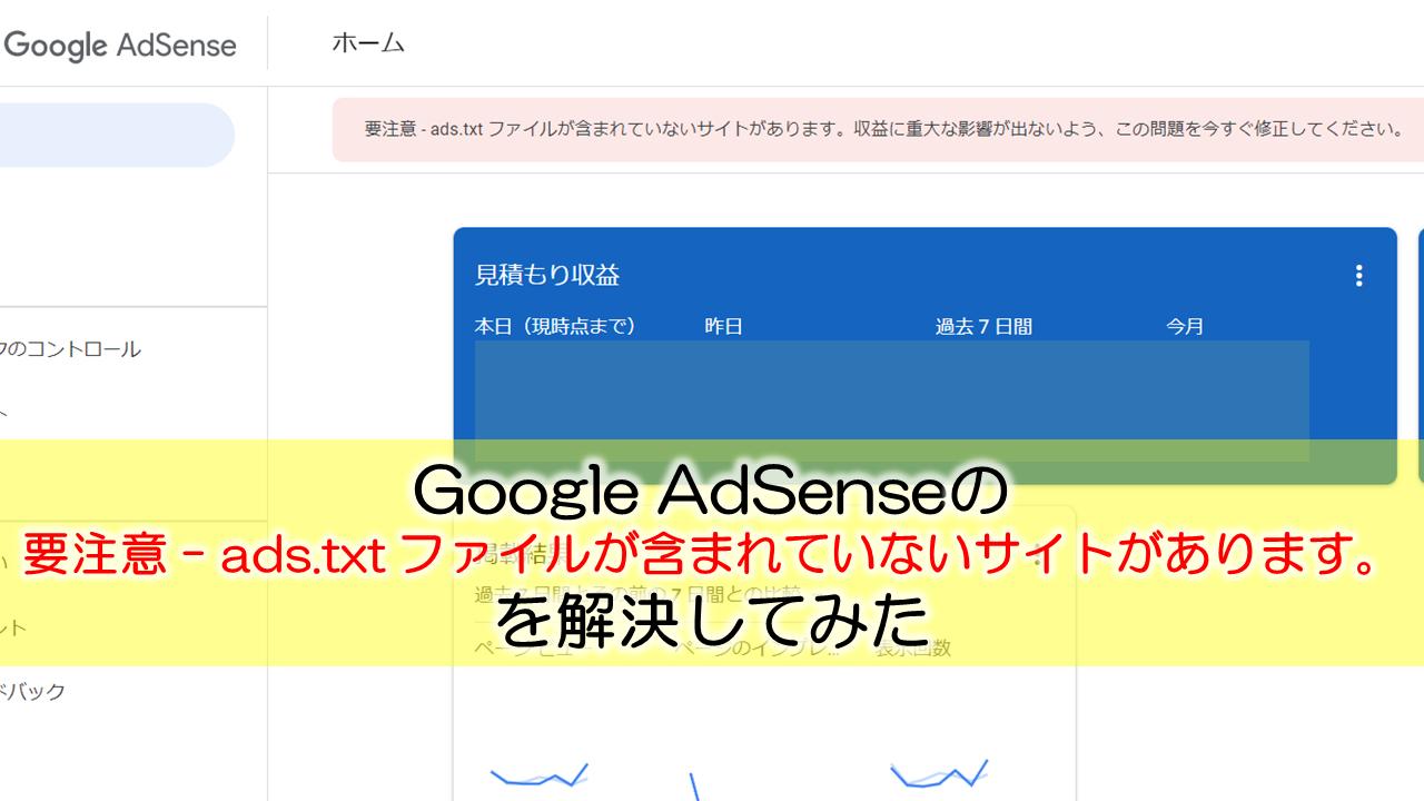 Google AdSense『ads.txtファイルが含まれていないサイトがあります』の警告文の解決手順図解付き