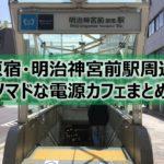 原宿・明治神宮前駅周辺ノマドな電源カフェまとめ14選+Wi-Fi