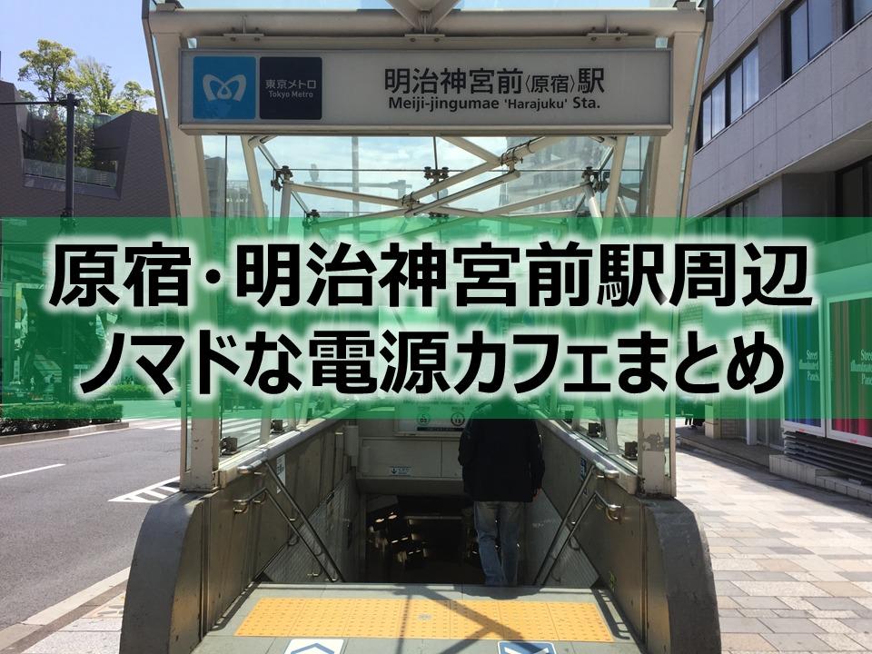 原宿・明治神宮前駅周辺ノマドな電源カフェまとめ19選+Wi-Fi