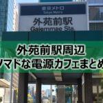 外苑前駅周辺ノマドな電源カフェまとめ8選+Wi-Fi