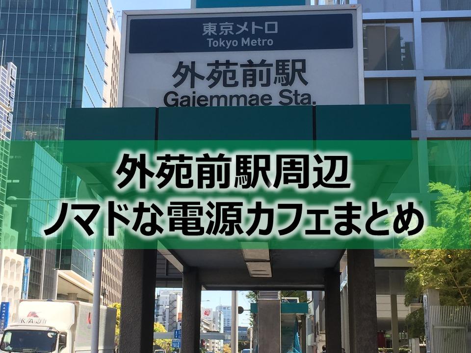 外苑前駅周辺ノマドな電源カフェまとめ7選+Wi-Fi