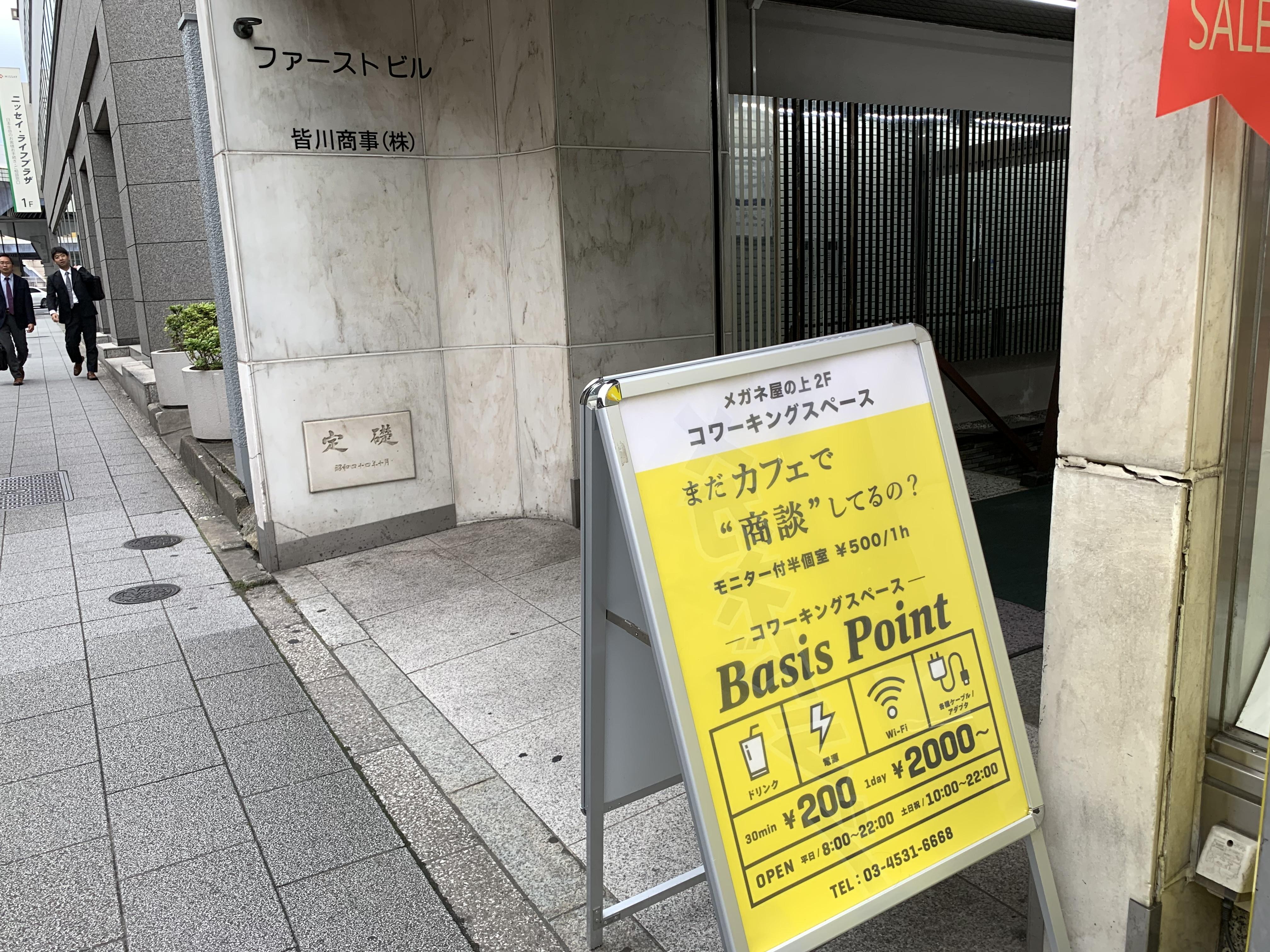 上野駅中央口 電源カフェ Basis Point 上野店 Wi-Fi