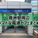 豊洲駅周辺ノマドな電源カフェまとめ+Wi-Fi