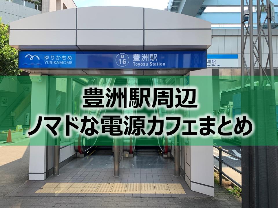 豊洲駅周辺ノマドな電源カフェまとめ8選+Wi-Fi