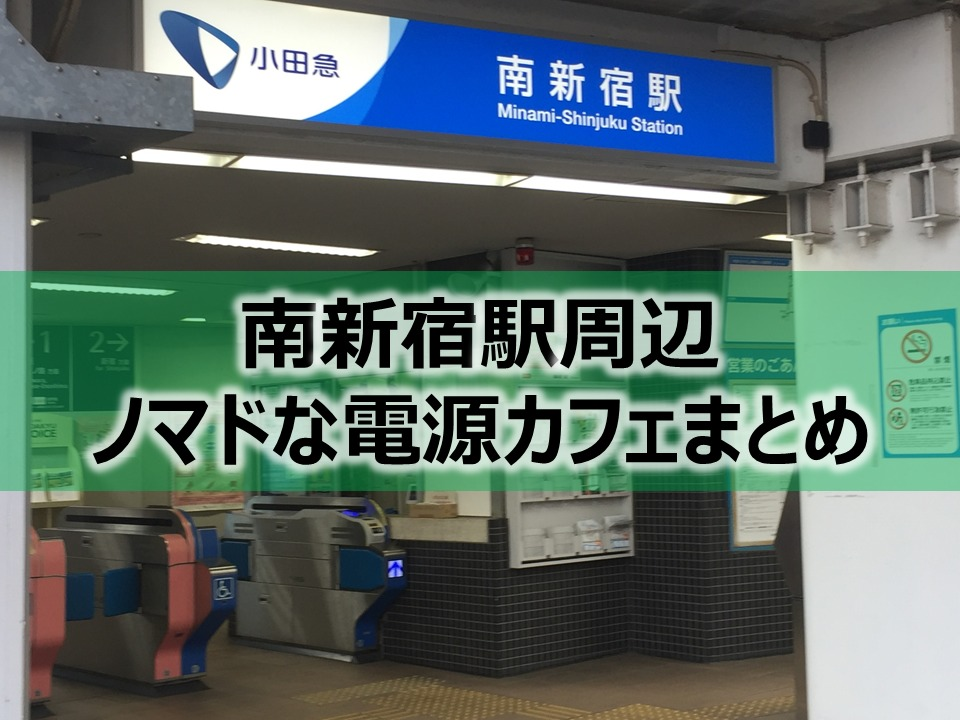 南新宿駅周辺ノマドな電源カフェまとめ19選+Wi-Fi