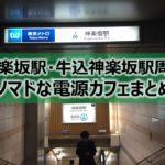 神楽坂駅・牛込神楽坂駅電源カフェまとめ+Wi-Fi