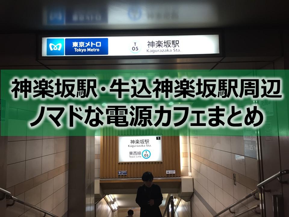 神楽坂駅・牛込神楽坂駅電源カフェまとめ7選+Wi-Fi