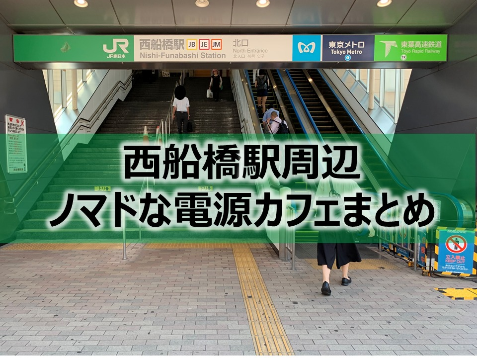 西船橋駅周辺ノマドな電源カフェまとめ+Wi-Fi