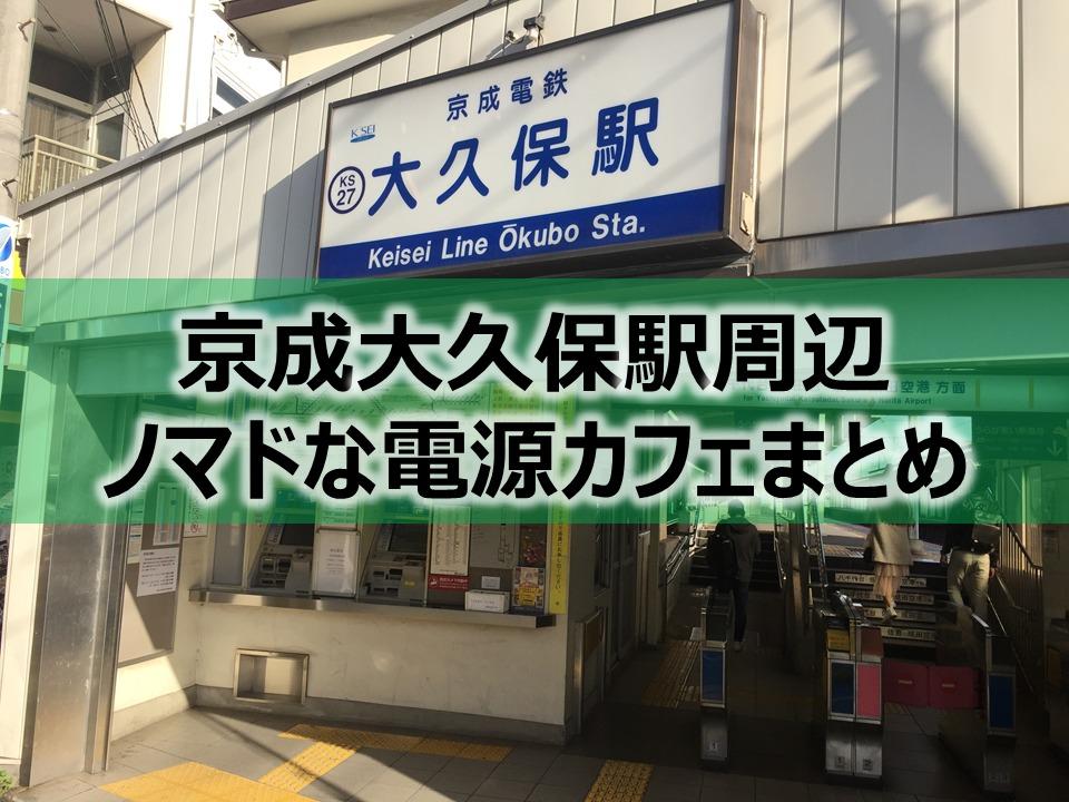 京成大久保駅周辺ノマドな電源カフェまとめ+Wi-Fi