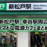 新松戸駅・幸谷駅周辺ノマドな電源カフェまとめ+Wi-Fi