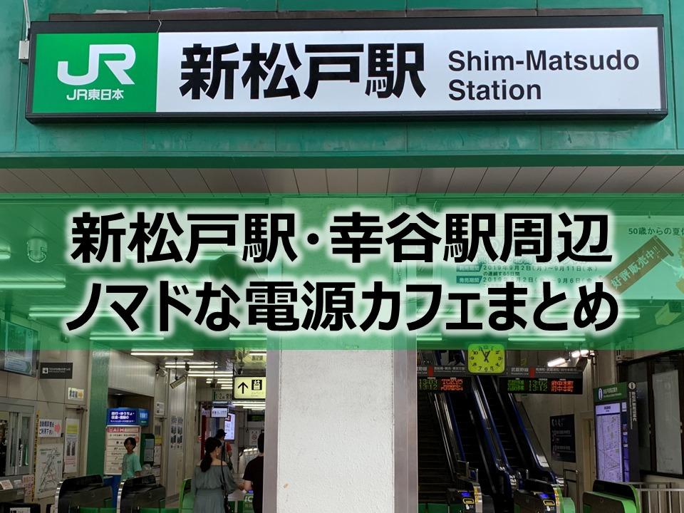 新松戸駅・幸谷駅周辺ノマドな電源カフェまとめ5選+Wi-Fi