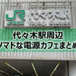 代々木駅周辺ノマドな電源カフェまとめ+Wi-Fi