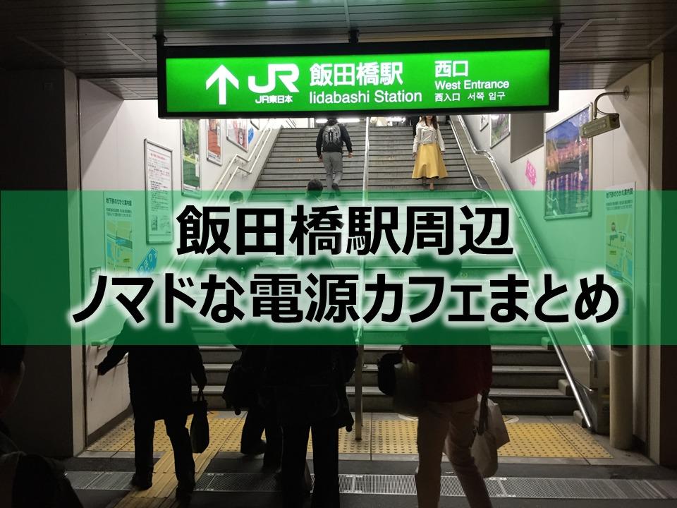 飯田橋駅周辺ノマドな電源カフェまとめ17選+Wi-Fi