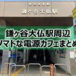 鎌ヶ谷大仏駅周辺ノマドな電源カフェまとめ+Wi-Fi