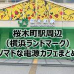 桜木町駅周辺(横浜ランドマーク)ノマドな電源カフェまとめ10選+Wi-Fi