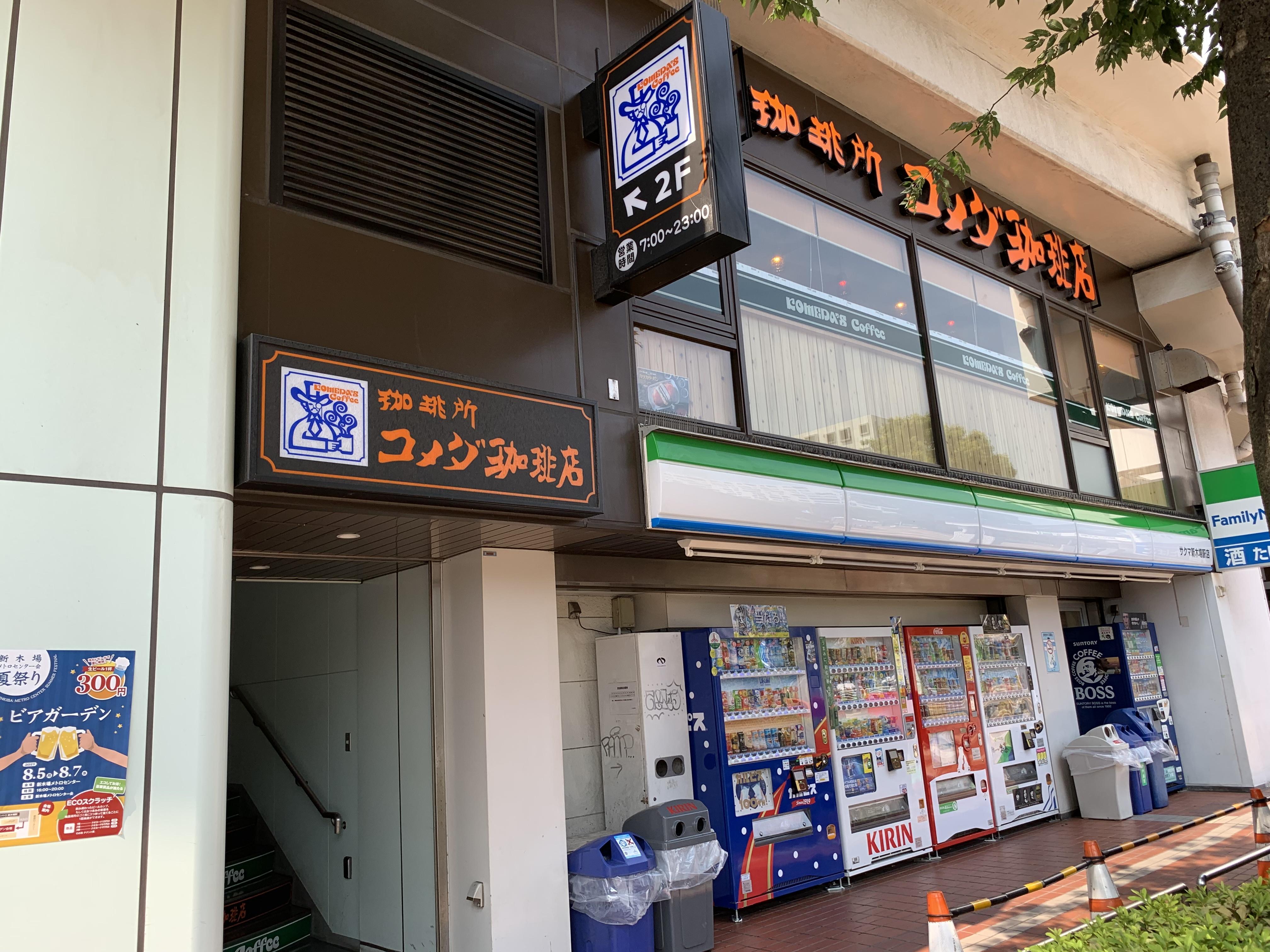 新木場駅 電源カフェ コメダ珈琲店 新木場駅前店 Wi-Fi