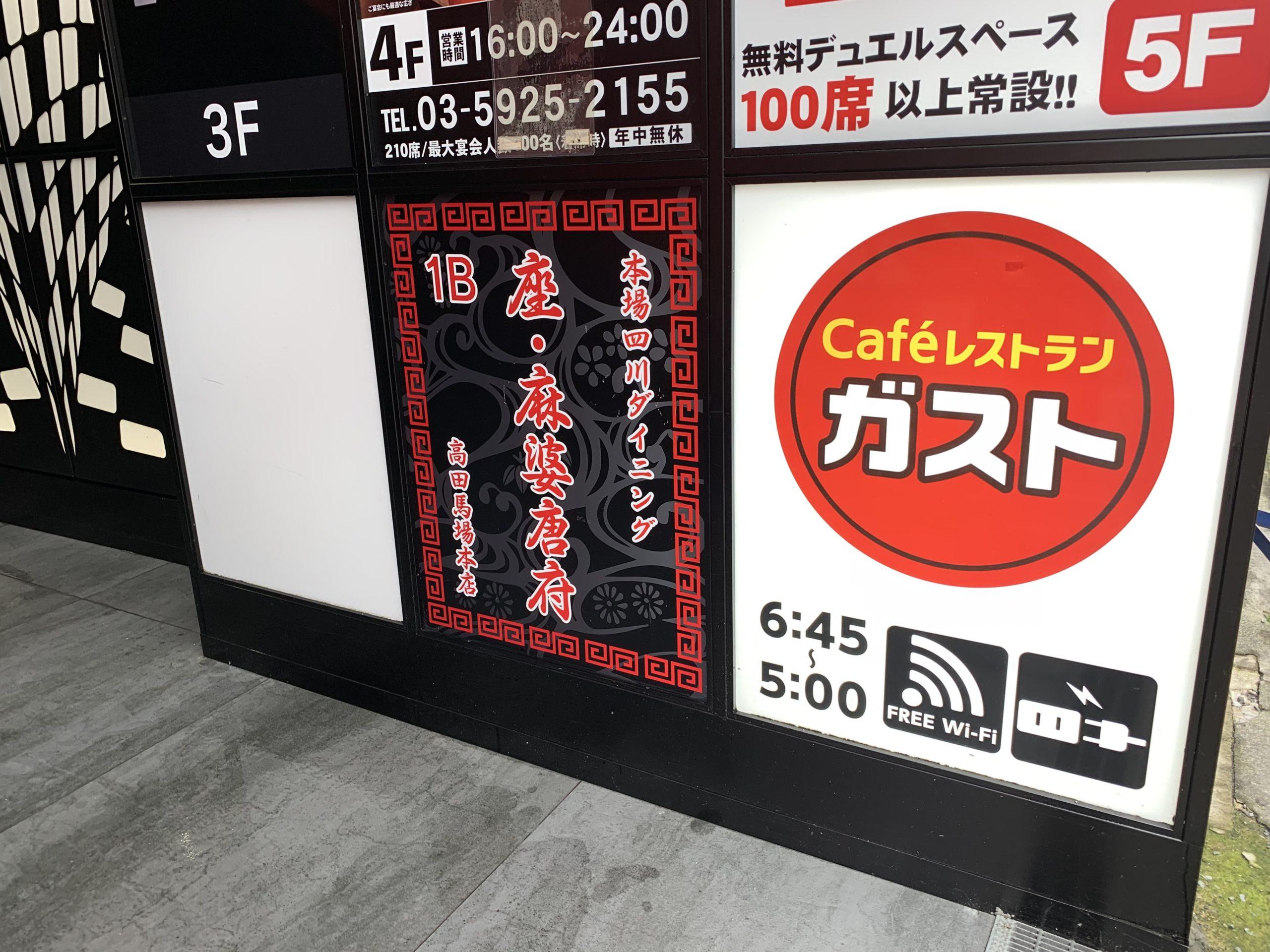 高田馬場駅早稲田口 電源カフェ ガスト 高田馬場西口店 Wi-Fi