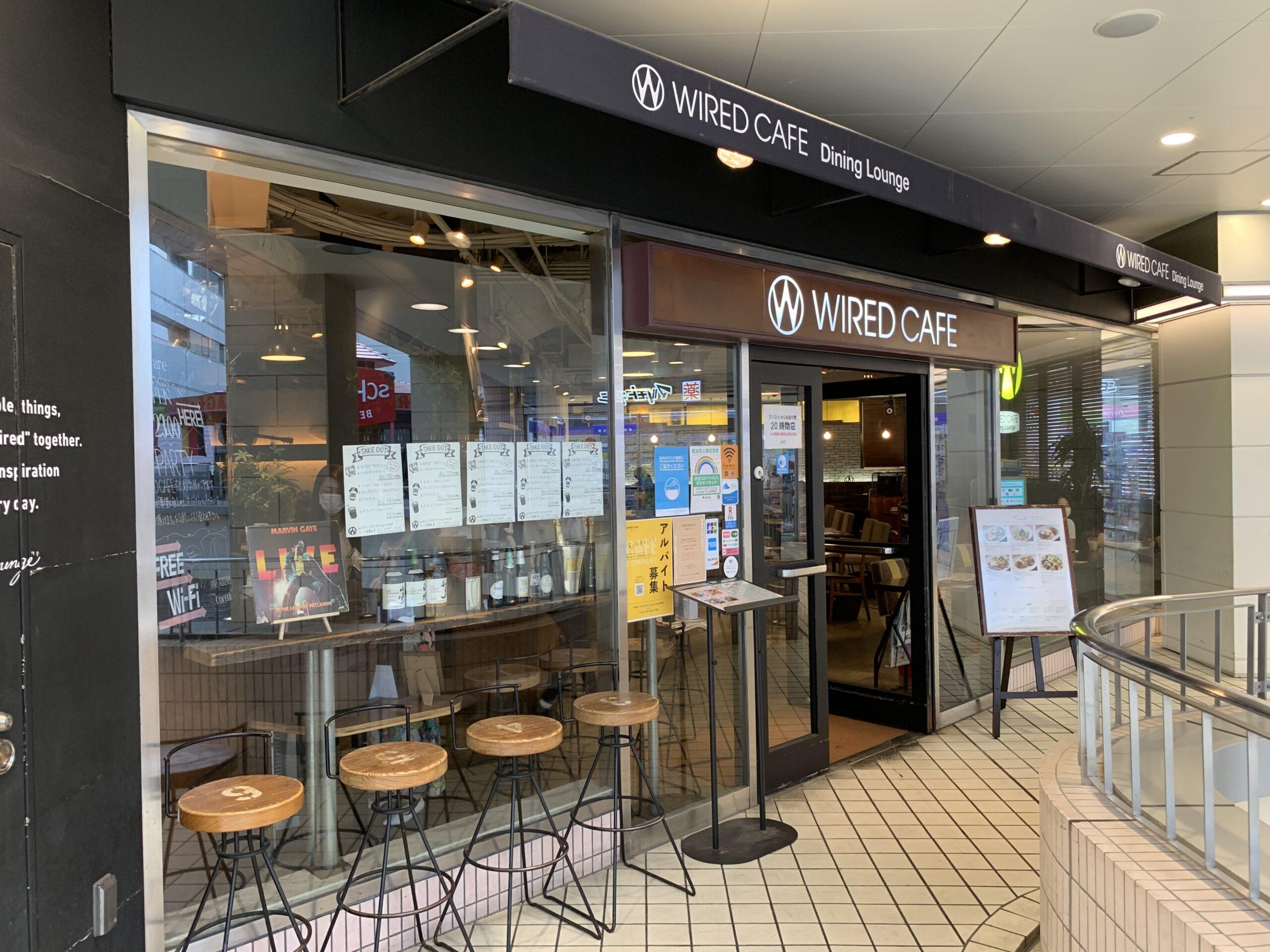 品川駅高輪口 WIRED CAFE Dining Lounge(ワイヤードカフェダイニングランジ) ウィング高輪店 Wi-Fi