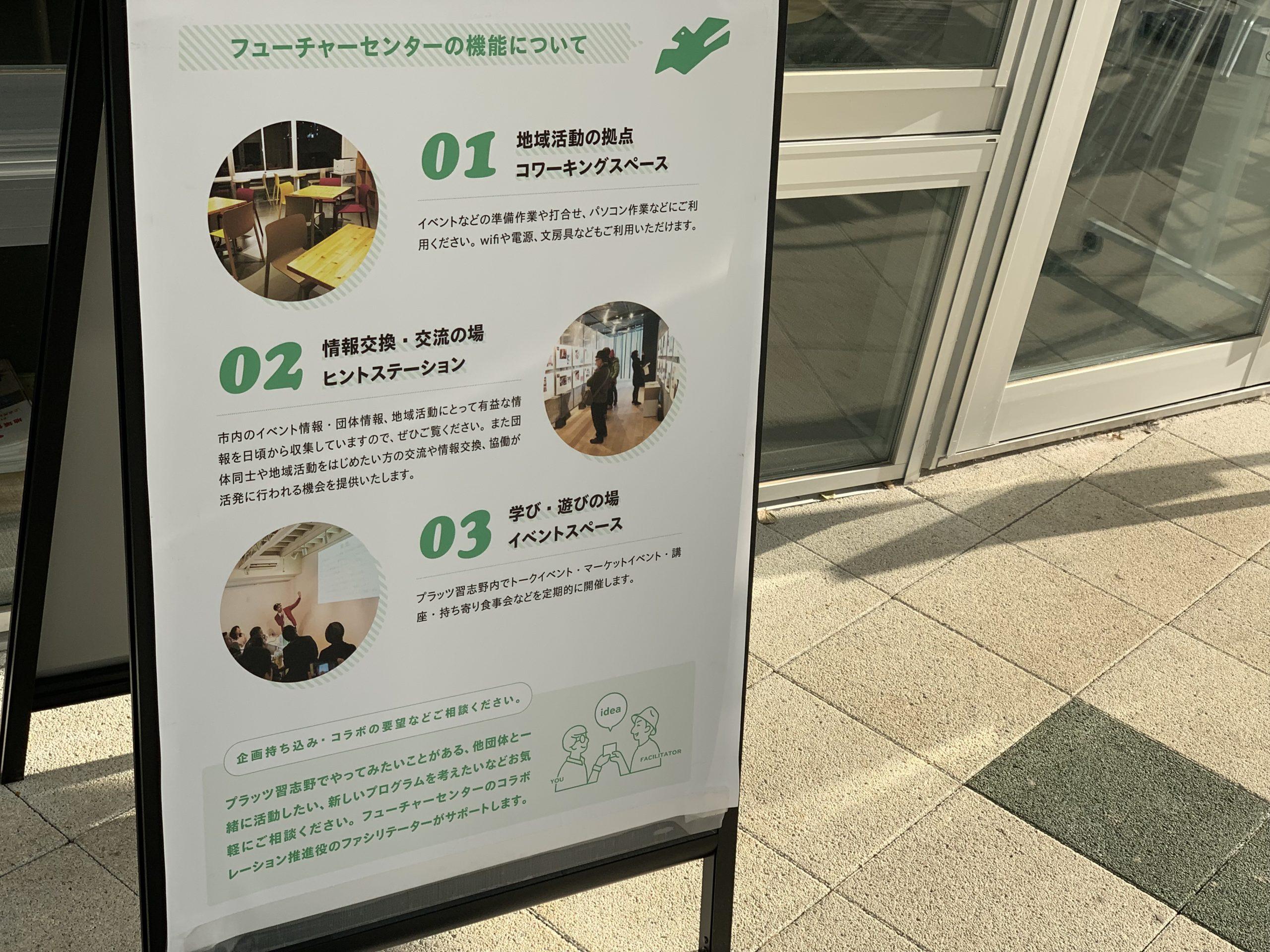 京成大久保駅 電源カフェ プラッツ習志野 Wi-Fi