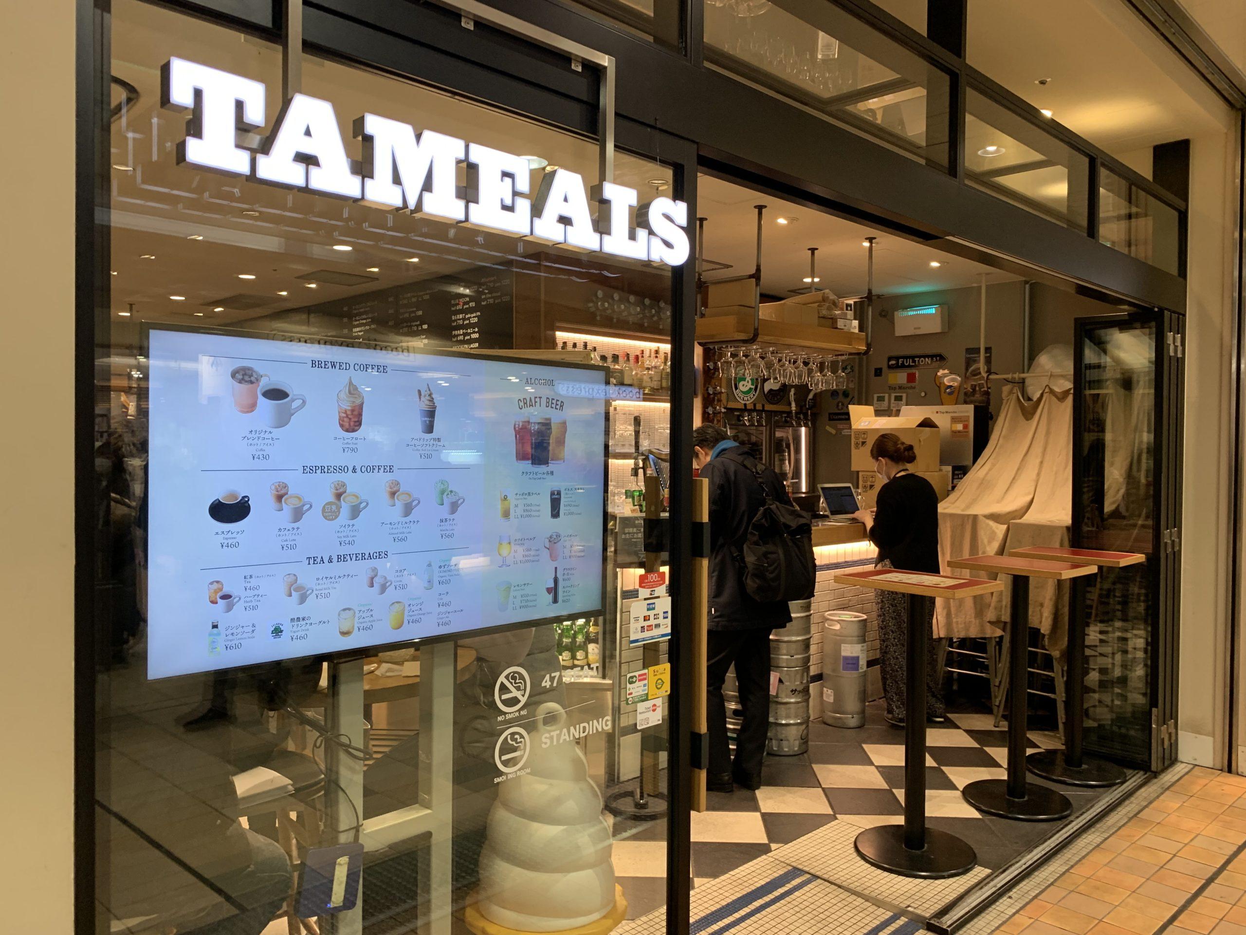 JR品川駅改札内 CAFE&BAR TAMEALS(タミルズ) Wi-Fi