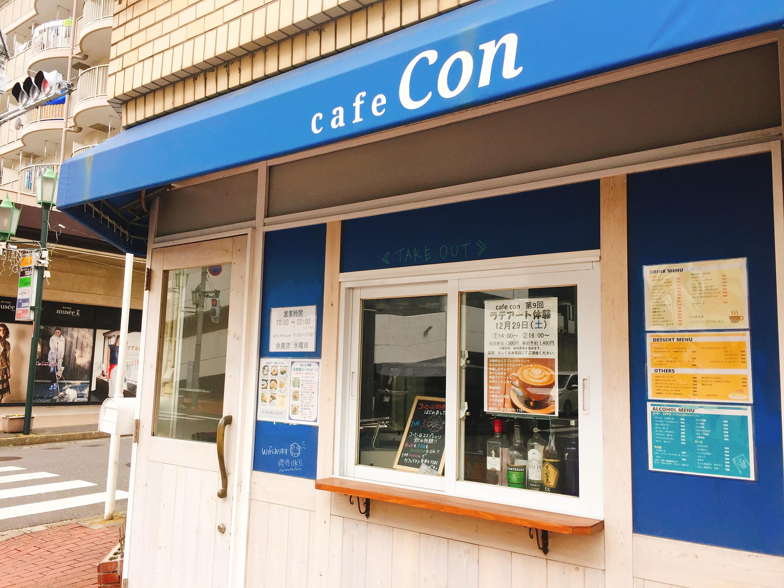 八千代台駅東口 電源カフェ cafe con(カフェコン) Wi-Fi