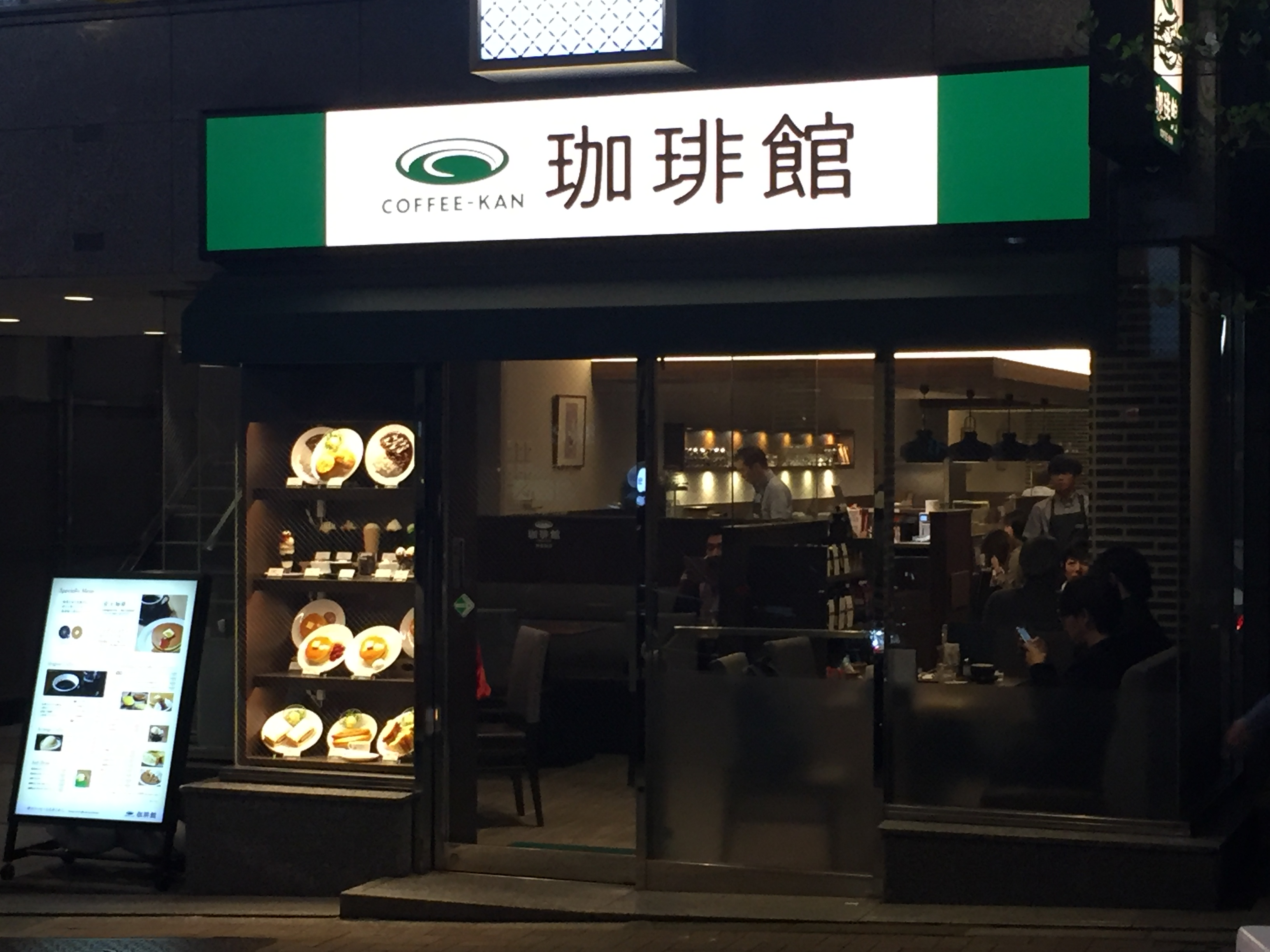 神楽坂駅 電源カフェ 珈琲館神楽坂店