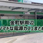 金町駅ノマドな電源カフェまとめ+Wi-Fi