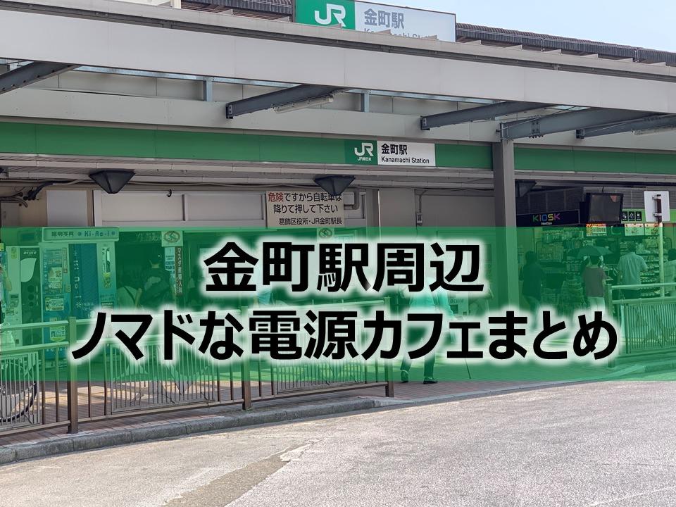 金町駅周辺ノマドな電源カフェまとめ4選+Wi-Fi