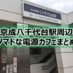 京成八千代台駅周辺ノマドな電源カフェまとめ+Wi-Fi